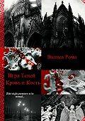 Валиса Рома -Игра Теней. Кровь и Кость