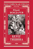 Юрий Васильевич Бондарев -Берег. Тишина (сборник)