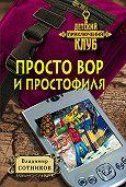 Владимир Сотников -Просто вор и простофиля