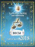 Татьяна Борщ -Весы. Гороскоп на 2018 год