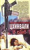 Сергей Стукало -Цхинвали в огне