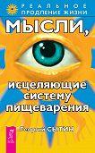 Георгий Николаевич Сытин -Мысли, исцеляющие систему пищеварения