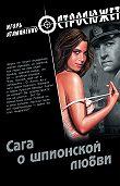 И. Г. Атаманенко -Сага о шпионской любви
