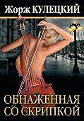 Жорж Кулецкий -Обнаженная со скрипкой