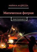 Марина Андреева -Магическая феерия. Грани реальности