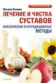 Оксана Салова -Лечение и чистка суставов. Классические и нетрадиционные методы