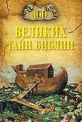 Анатолий Бернацкий -100 великих тайн Библии