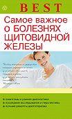 Наталья Андреевна Данилова - Самое важное о болезнях щитовидной железы