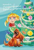 Марина Капранова -Рождественские Канины истории