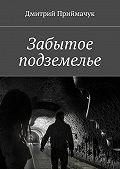 Дмитрий Приймачук -Забытое подземелье