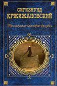 Сигизмунд Кржижановский - Бог умер