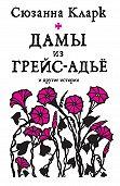 Сюзанна Кларк -Дамы из Грейс-Адьё и другие истории (сборник)