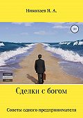 Николай Николаев -Сделки с богом