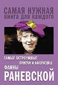 Фаина Раневская -Самые остроумные притчи и афоризмы Фаины Раневской