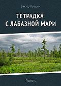 Виктор Квашин -Тетрадка с лабазной мари