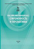 Сборник статей -Российский кинобизнес: cовременность и перспективы. Материалы научно-практической конференции 3 декабря 2009