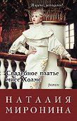 Наталия Миронина - Свадебное платье мисс Холмс