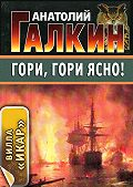 Анатолий Галкин -Гори, гори ясно!