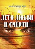 Александр Аде -Лето любви и смерти