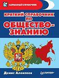 Денис Алексеев - Краткий справочник по обществознанию