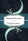 Наталия Пащенко -Спуск на воду