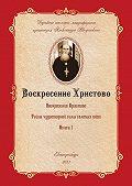Александр Введенский -Воскресение Христово как торжество веры, правды, смысла жизни, прогресса и бессмертия