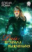 Елена Рома -Рай: правила выживания