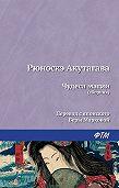 Рюноскэ Акутагава -Чудеса магии (сборник)