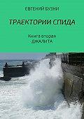 Евгений Бузни -Траектории СПИДа. Книга вторая. Джалита