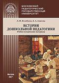 Елена Авилова -История дошкольной педагогики