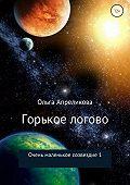 Ольга Апреликова -Очень маленькое созвездие. Том 1. Горькое логово