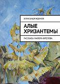 Александр Жданов -Алые хризантемы