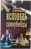 Николай Стародымов -Исповедь самоубийцы