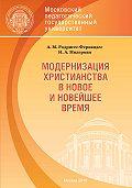Ирина Абрамовна Нидерман -Модернизация христианства в новое и новейшее время