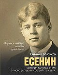 Виталий Безруков -Есенин