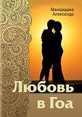 Александр Махараджа -Любовь в Гоа