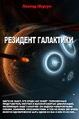 Л. И. Моргун - Резидент галактики