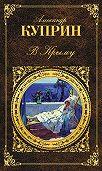 Александр Куприн - В Крыму (сборник)
