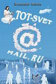 Владимир Ионов -Tot-Svet@mail.ru