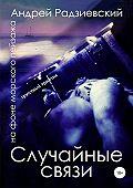 Андрей Радзиевский -Случайные связи. Триптих на фоне морского пейзажа