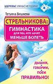 Татьяна Вишнева -Стрельникова: гимнастика для тех, кто хочет меньше болеть. Дышим, говорим, поем правильно!