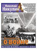Николай Никулин -Воспоминания о войне