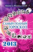 Ирина Кош -Звезды и судьбы 2013. Самый полный гороскоп