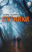 Игорь Ткаченко -Путники