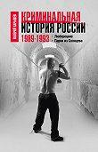 Валерий Карышев -Криминальная история России. 1989–1993. Люберецкие. Парни из Солнцева