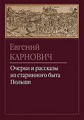 Евгений Карнович -Ян Декерт