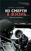 Сергей Галицкий -Из смерти в жизнь… Всегда по одну сторону баррикад