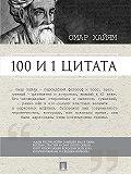 Сергей Ильичев -Омар Хайям. 100 и 1 цитата