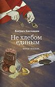 Вагрич Бахчанян -Не хлебом единым. Меню-коллаж