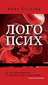 Рита Волкова -Логопсих